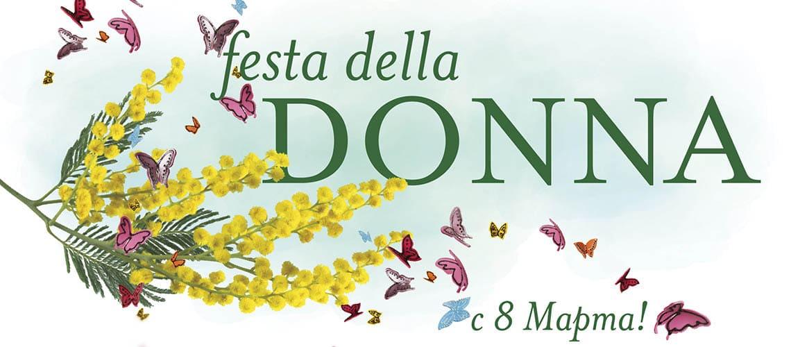 Международный женский день в Италии